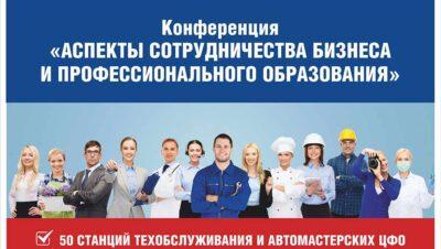 Конференция «Аспекты сотрудничества бизнеса и системы средне-технического образования Московской области»