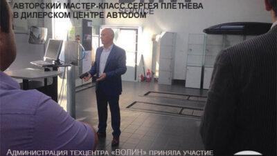 Авторский мастер-класс Сергея Плетнева по сервисному обслуживанию в Техническом Центре «ВОЛИН»