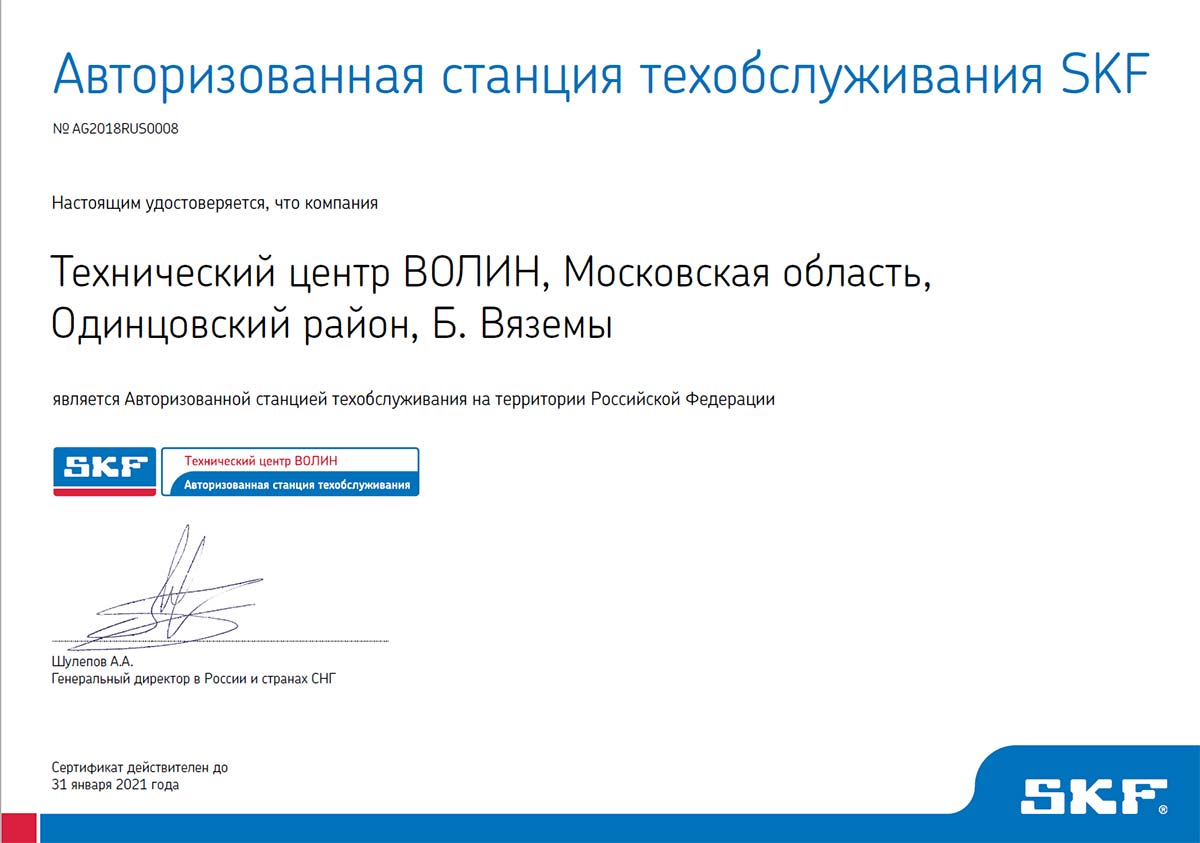 Технический Центр ВОЛИН. Сертификат SKF