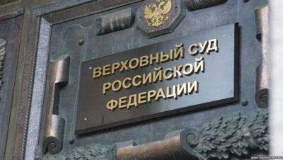 Победа ТЦ «ВОЛИН» в Верховном Суде Российской Федерации