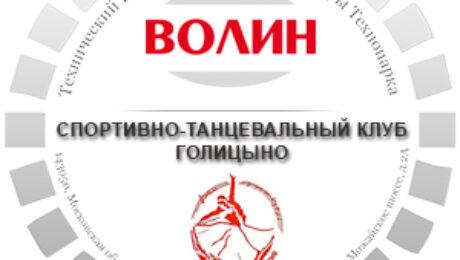 Технический Центр «ВОЛИН». Арендаторы Спортивно-танцевальный клуб Голицыно