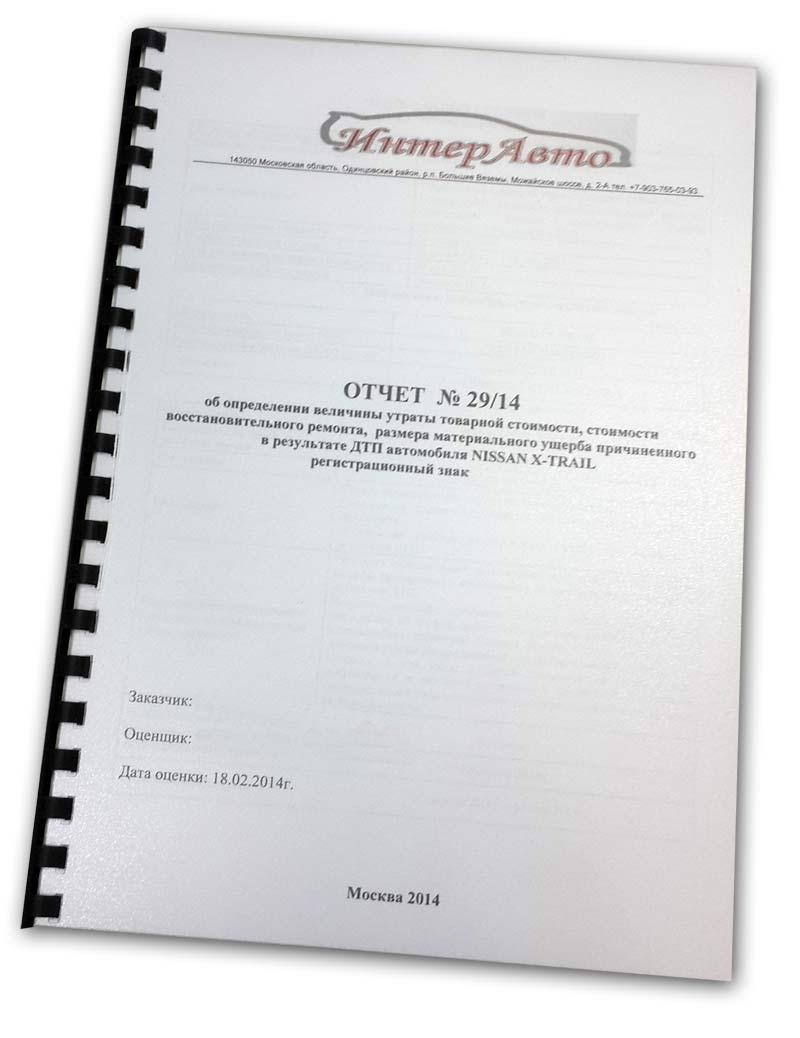 Отчёт независимой экспертизы автотранспорта в Техническом Центре «ВОЛИН»