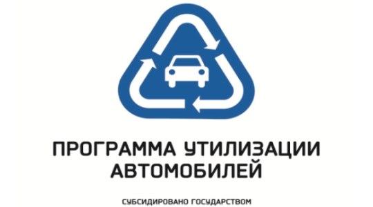 ТЦ «ВОЛИН». Утилизация 2015, программа АвтоВАЗа