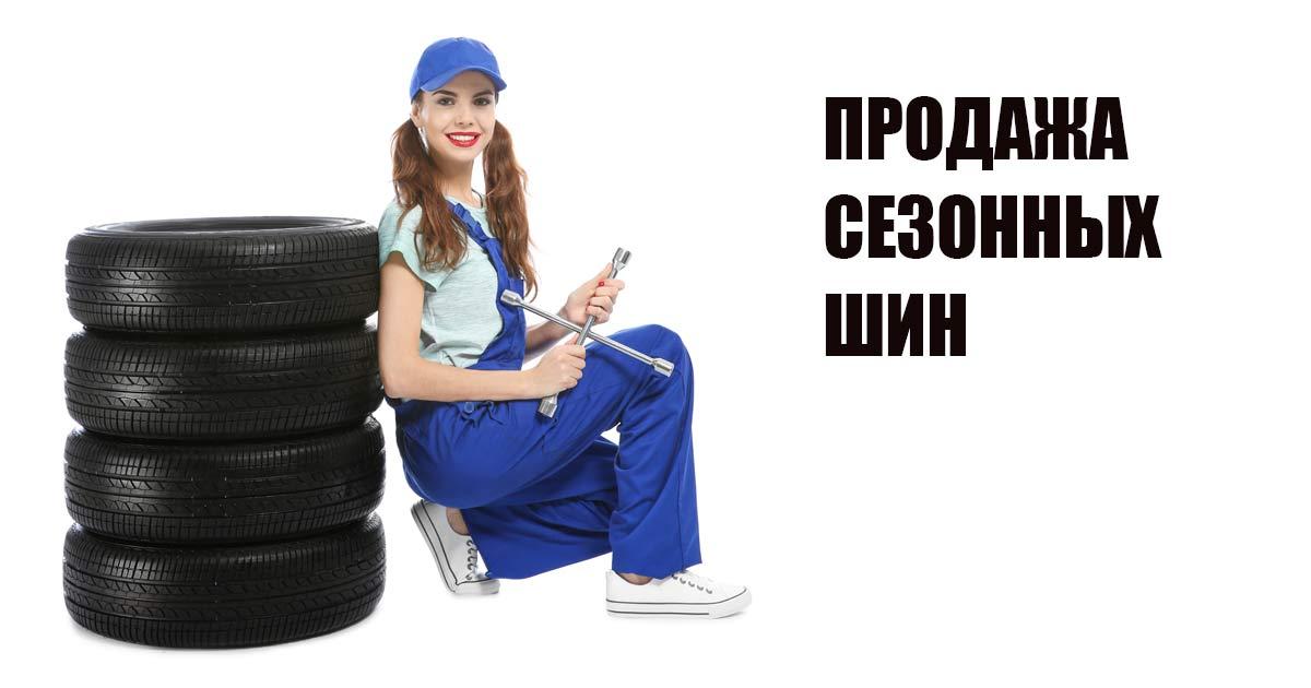 Продажа сезонных шин в Техническом Центре «ВОЛИН»