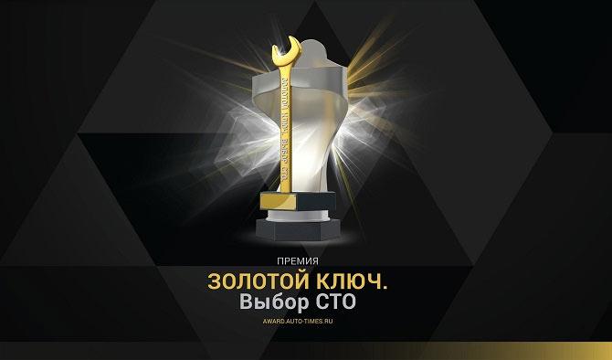 Названы лауреаты премии Золотой Ключ 2018