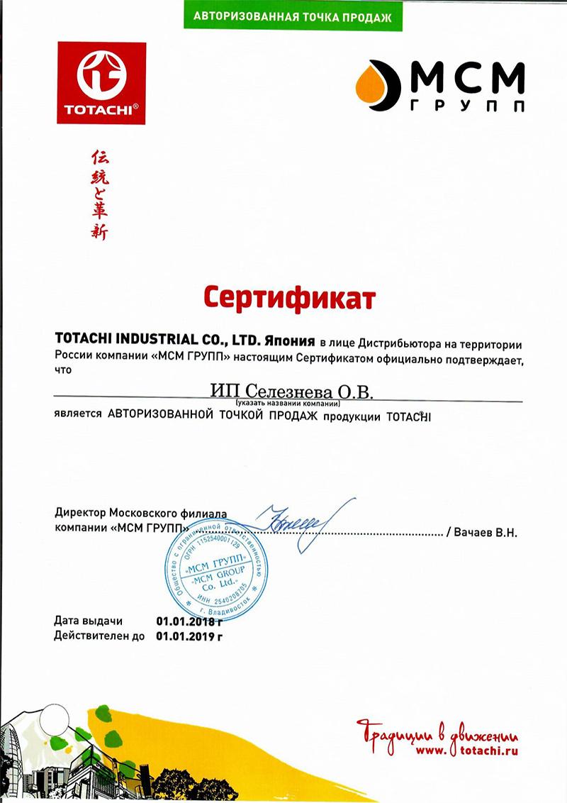 Сертификат. Технический Центр «ВОЛИН» - официальный партнёр TOTACHI в России.
