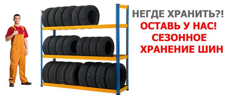 Сезонное хранение шин в Техническом Центре «ВОЛИН»