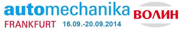 Участие ТЦ «ВОЛИН» в выставке «Автомеханика-2014» во Франкфурте