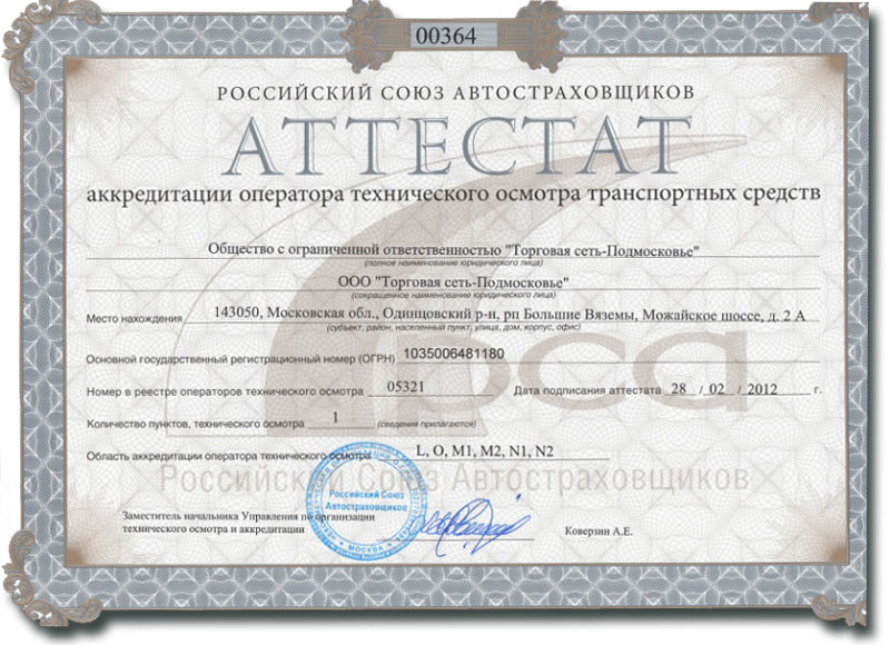 Технический Центр «ВОЛИН» аккредитован на проведение государственного технического осмотра