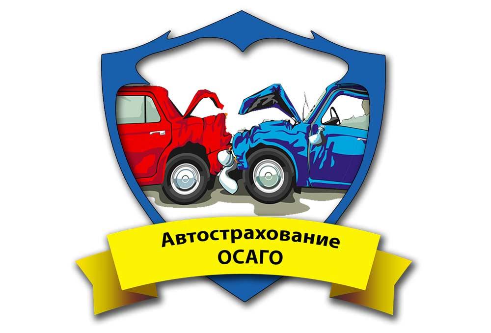 Страхование ОСАГО в Техническом Центре ВОЛИН