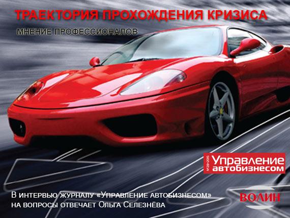 Интервью в журнале «Управление автобизнесом». Траектория прохождения кризиса.
