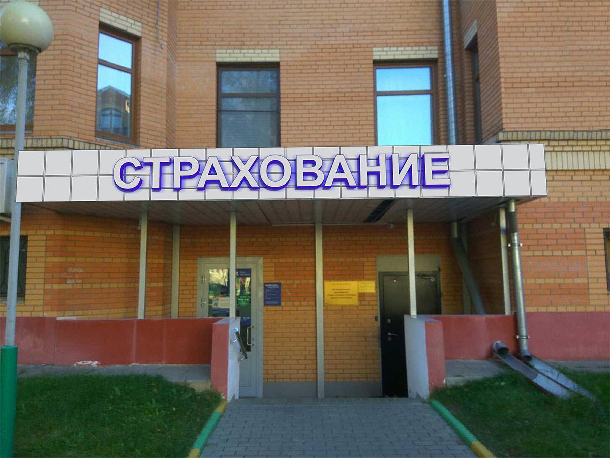 Страхование в Звенигороде
