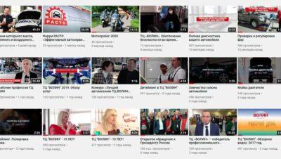 Видеопрезентации Технического Центра «ВОЛИН»