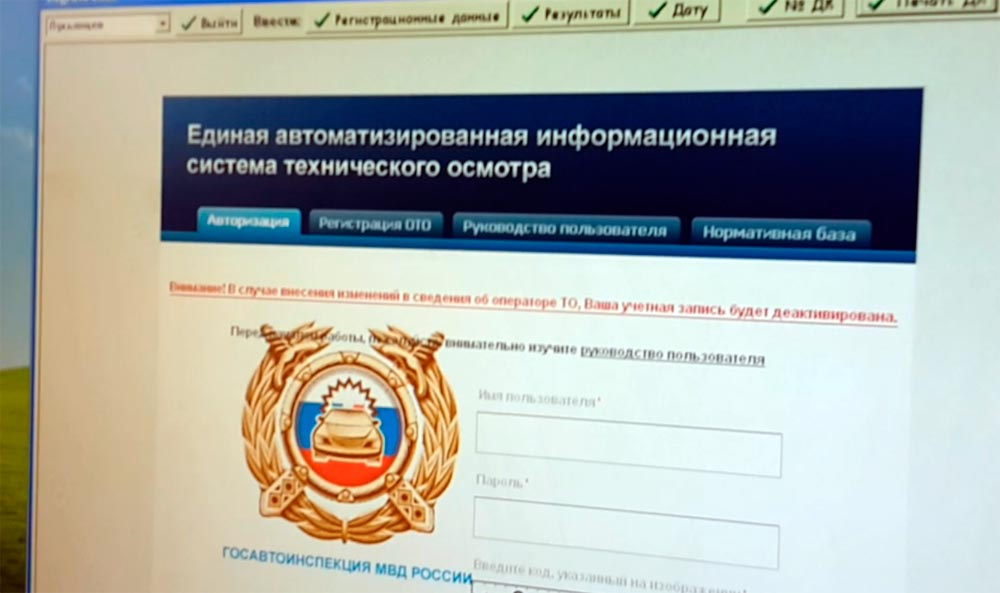 Единая автоматизированная информационная система технического осмотра госавтоинспекции ГИБДД России