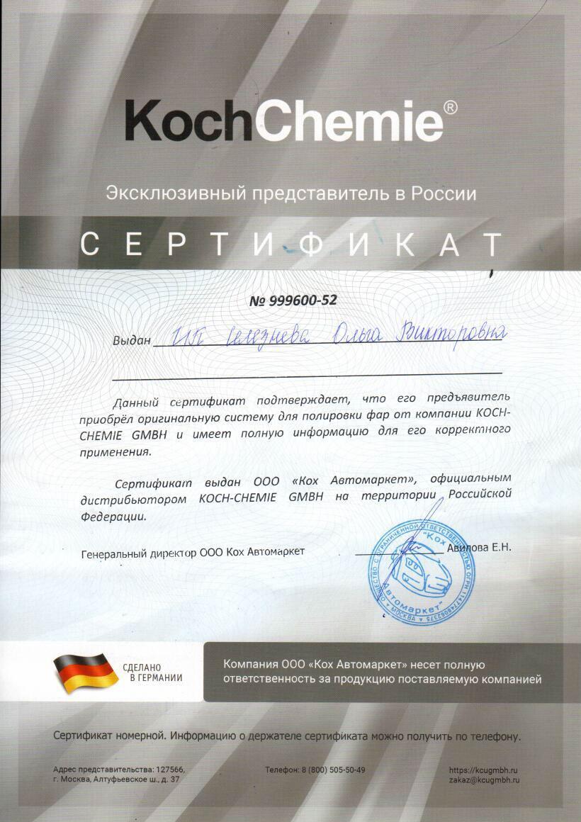 Сертификат эксклюзивного представителя Koch Chemie в России