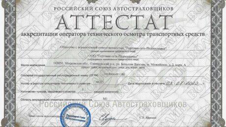 Государственный техосмотр в Техническом Центре «ВОЛИН»