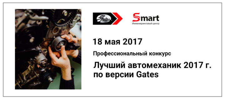 ТЦ «ВОЛИН» - победитель конкурса «Лучший автомеханик 2017» по версии GATES