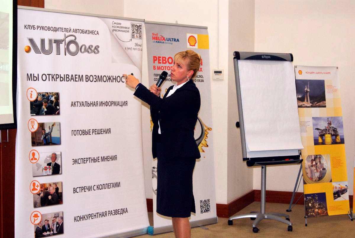 ТЦ «ВОЛИН» принял участие в работе Клуба руководителей автобизнеса AutoBoss 23 сентября 2015 года