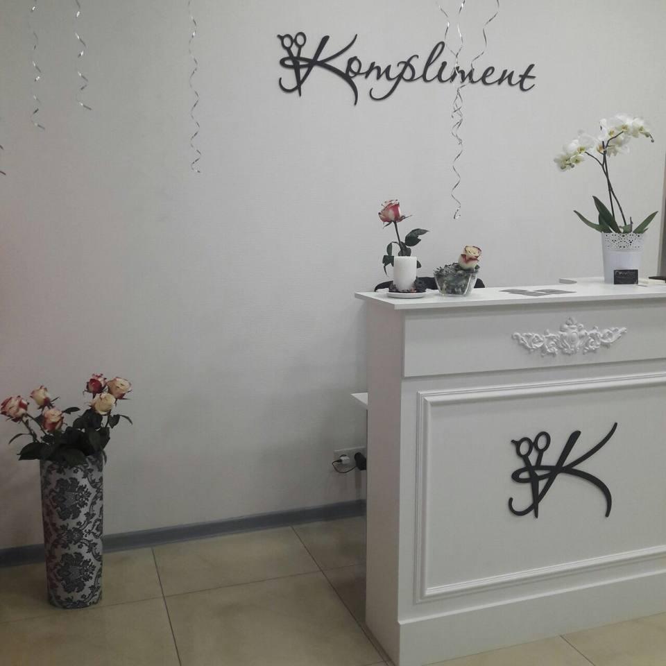 Салон красоты «Kompliment»