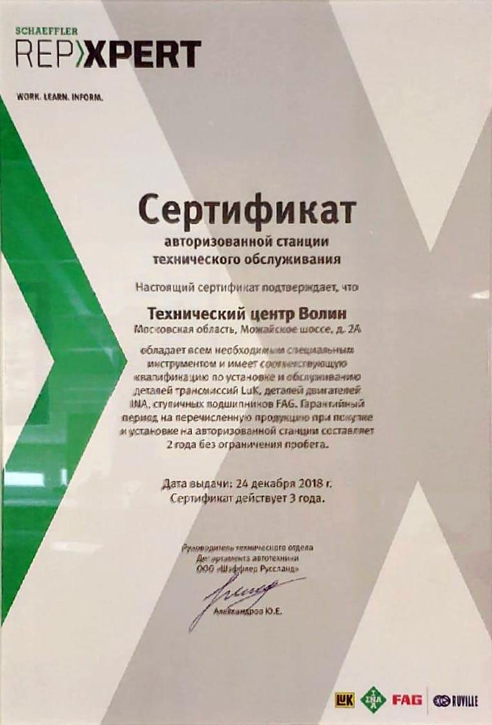Сертификат Schaeffler REPXPERT