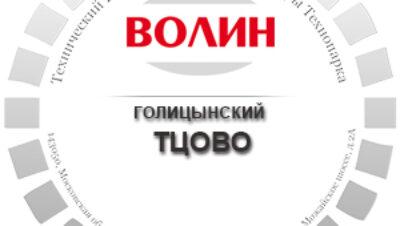 ООО «Голицынский ТЦОВО»