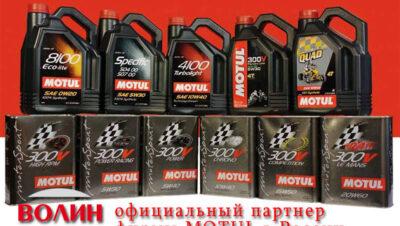 Автомобильные масла «Motul». Технический Центр «ВОЛИН»