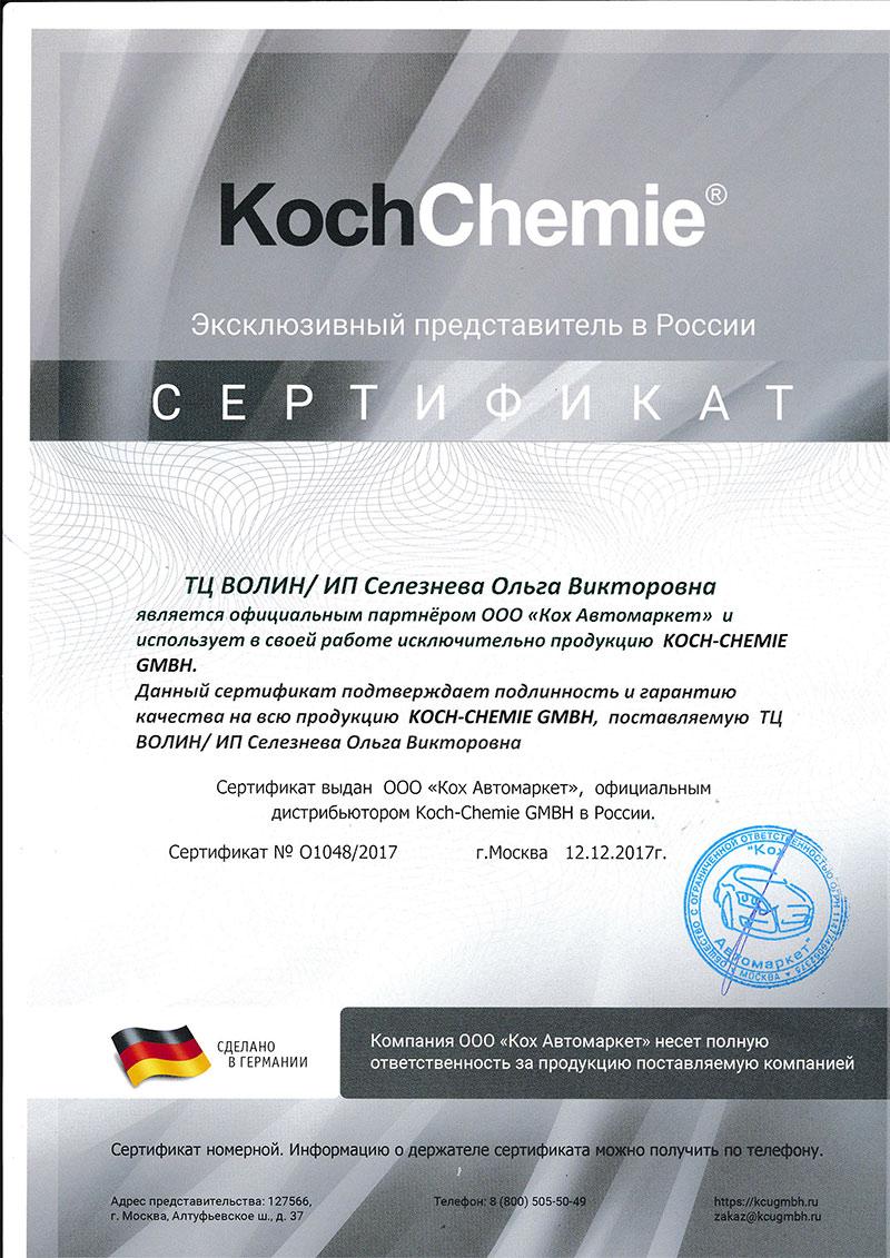 Сертификат ТЦ ВОЛИН