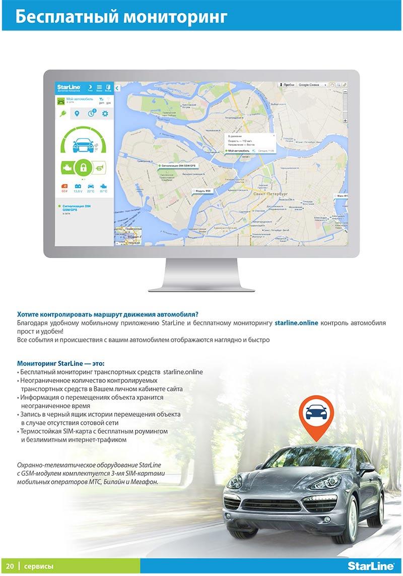 ТЦ «ВОЛИН» - авторизованный центр по установке автосигнализаций StarLine