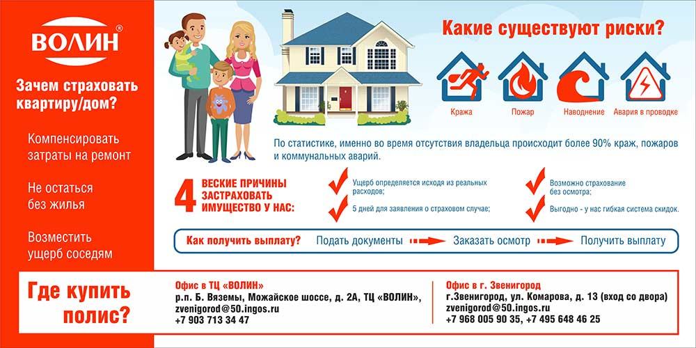 Страхование имущества в Техническом Центре «ВОЛИН» и Звенигороде