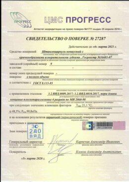 """ТЦ """"ВОЛИН"""". Сертификаты и разрешения"""