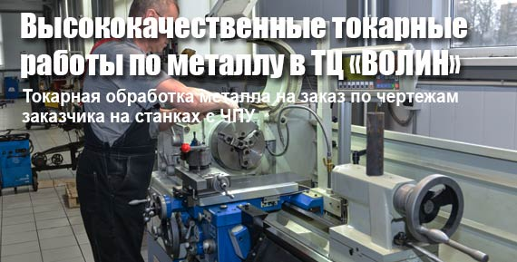 Технический Центр «ВОЛИН»