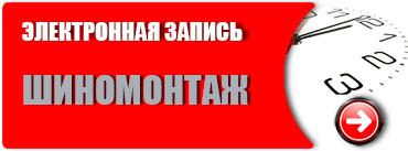Электронная запись на шиномонтаж в ТЦ ВОЛИН