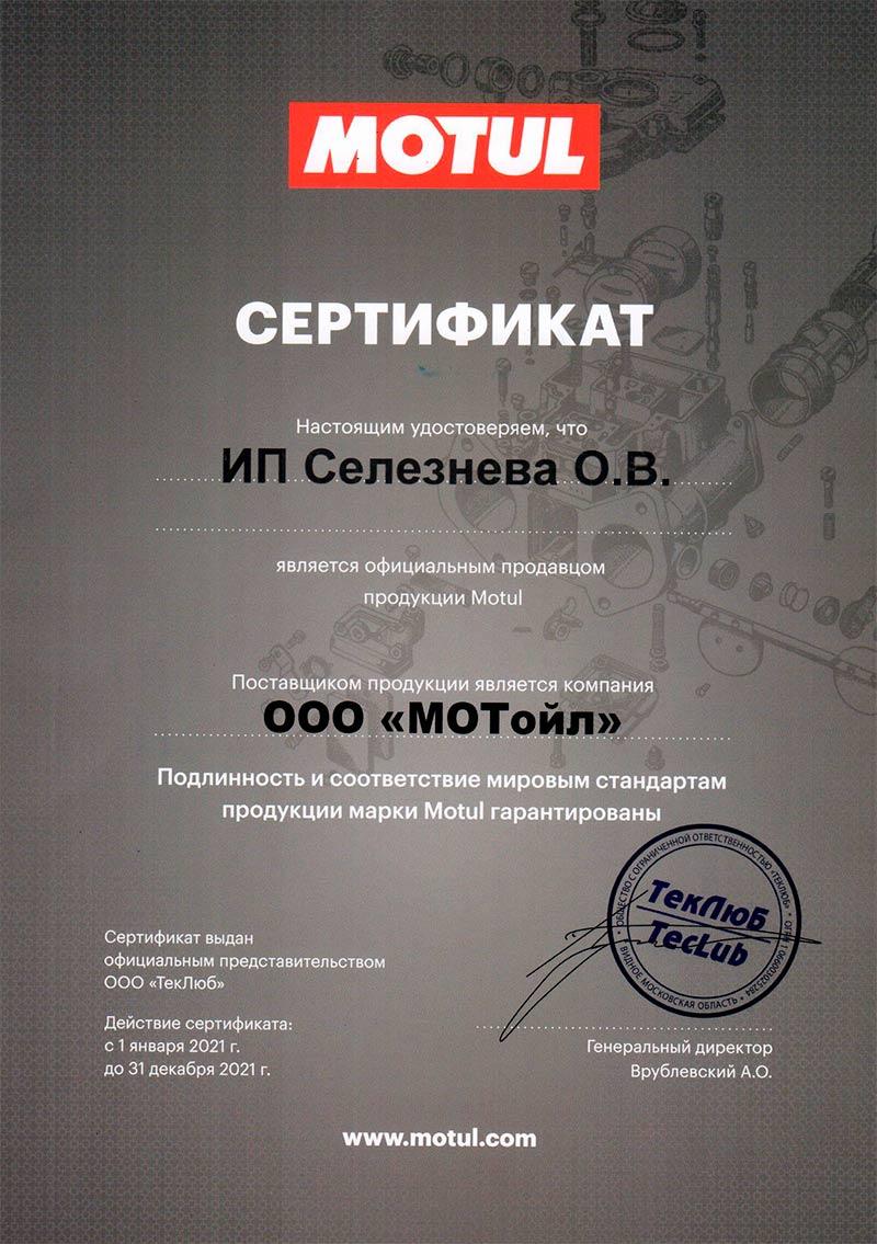 Сертификат официального представительства компании MOTUL