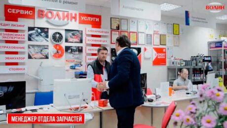 Автозапчасти в ТЦ «ВОЛИН»