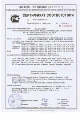 Технический Центр «ВОЛИН». Сертификат соответствия