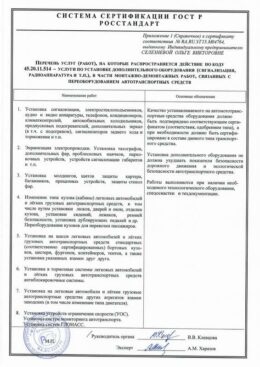 Технический Центр «ВОЛИН». Приложение к сертификату соответствия (перечень услуг (работ))
