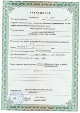 Технический Центр «ВОЛИН». Разрешение на применение знака соответствия Системы сертификации