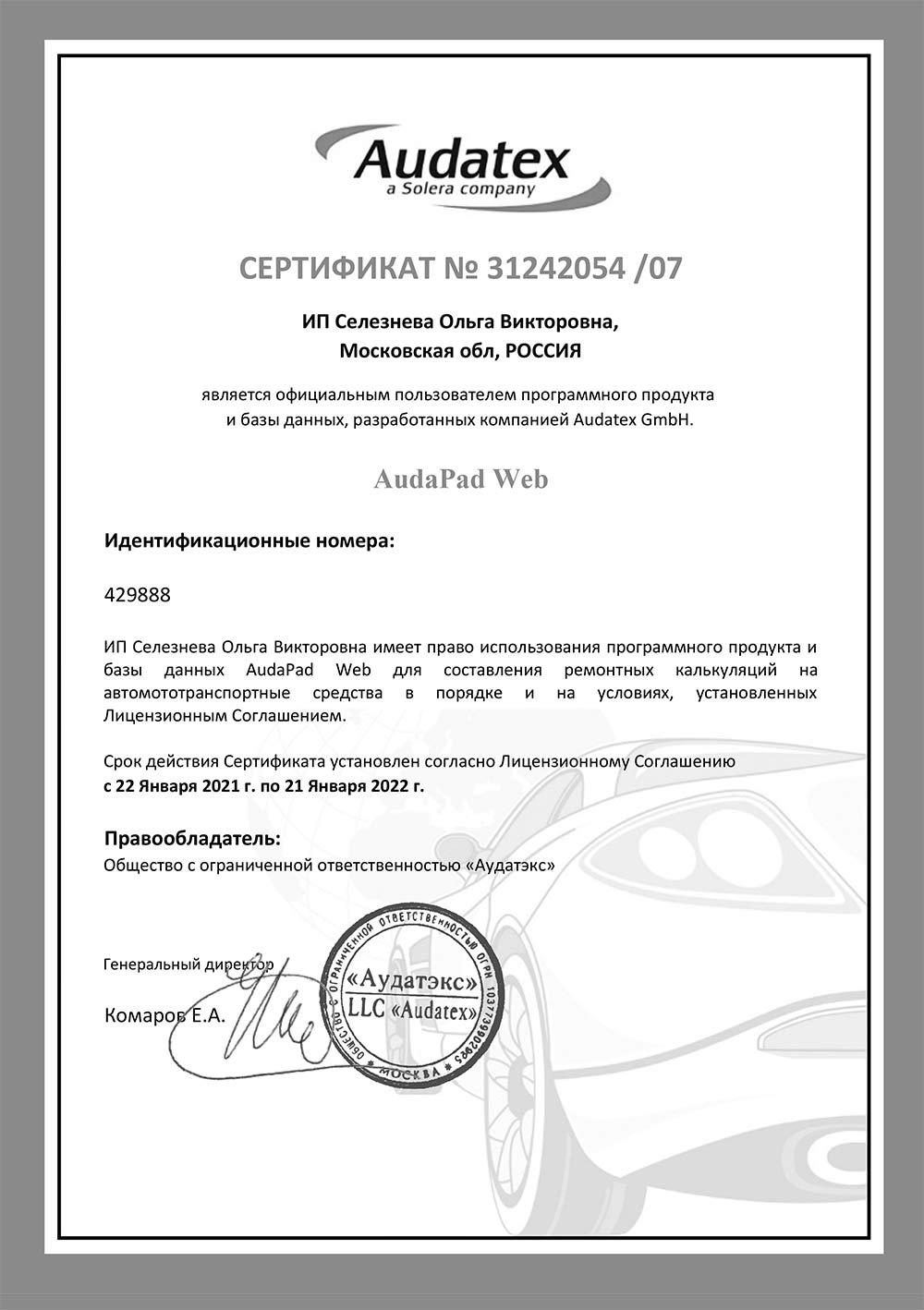 Сертификат Audatex на использование программного продукта и базы данных AudaPad Web