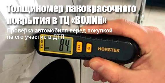 Толщиномер ЛКП в Техническом Центре «ВОЛИН»