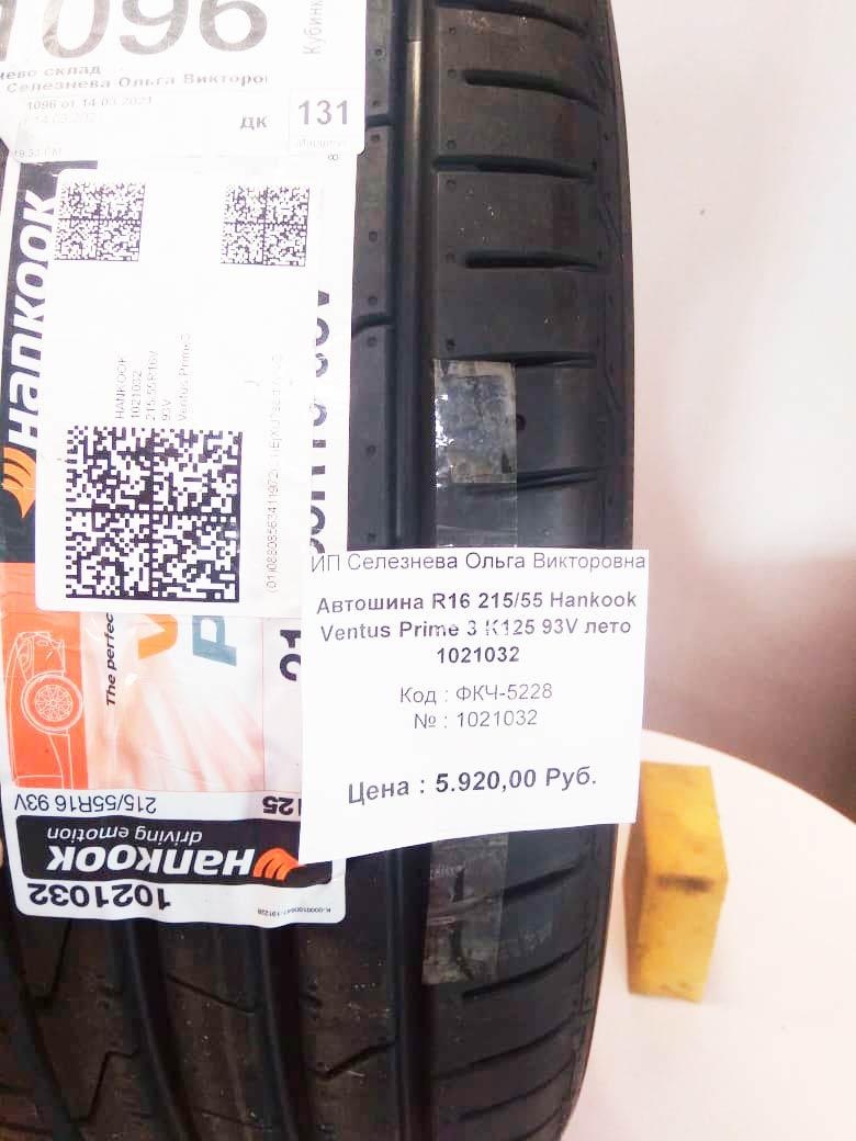 Продажа шин в Техническом Центре «ВОЛИН»
