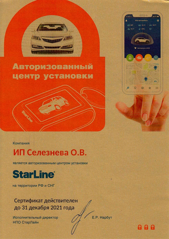 ТЦ «ВОЛИН» - авторизованный центр по установке автосигнализаций StarLine. Сертификат