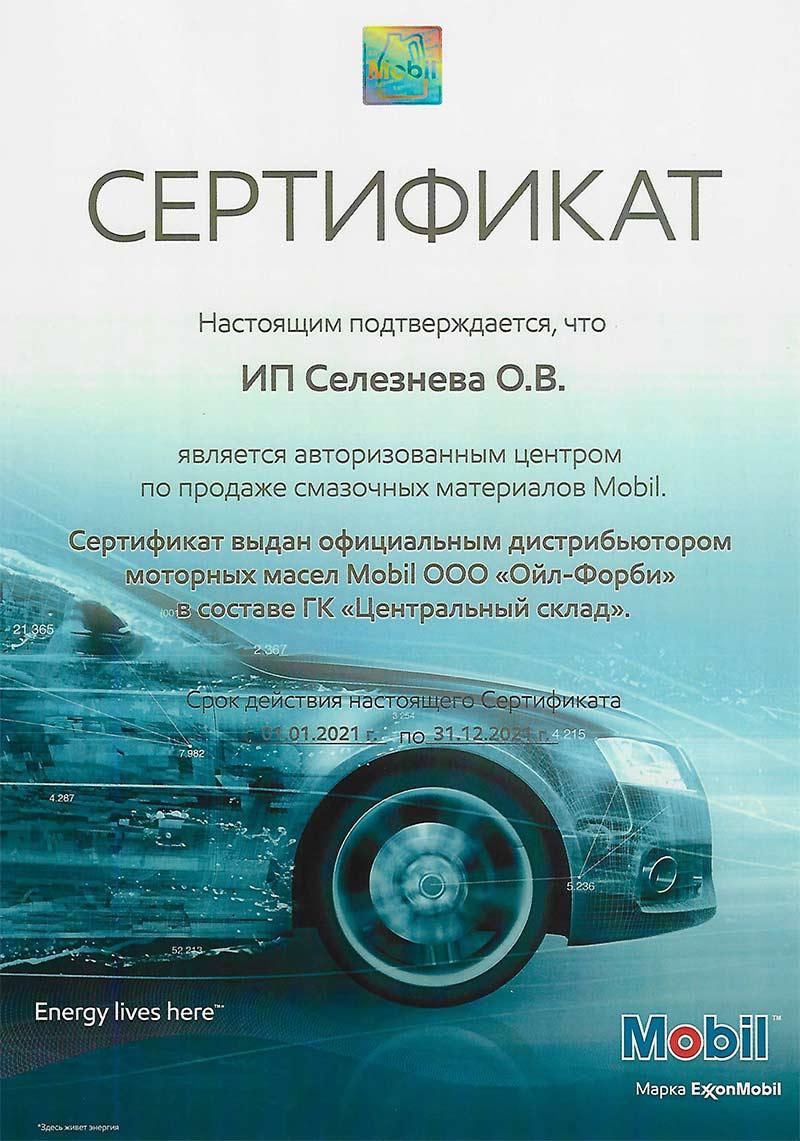 Сертификат авторизованного центра MOBIL