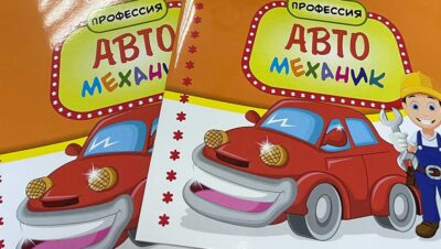 Детская книга «ПРОФЕССИЯ АВТОмеханик». Купить книгу. 350 руб. В книге Вы найдете описание данной профессии, ее преимущества и возможности.