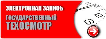 Электронная запись на технический осмотр в ТЦ ВОЛИН