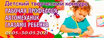 Технический центр «ВОЛИН» с 1 по 30 мая 2021 года проводит конкурс рисунка «Рабочая профессия «Автомеханик» глазами ребенка»