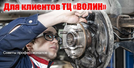 Обслуживание барабанной тормозной системы в Техническом Центре «ВОЛИН»
