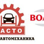 Школа начинающего автомеханика в Техническом Центре «ВОЛИН»
