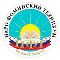 ГБПОУ «Наро - Фоминский техникум»