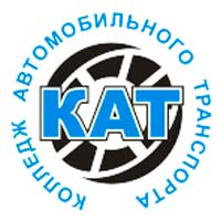 ГБПОУ г. Москвы «Колледж автомобильного транспорта № 9»