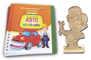 Предлагаем Вашему ребенку окунуться в мир увлекательных автомобильных профессии. Детская книга «ПРОФЕССИЯ АВТОмеханик»